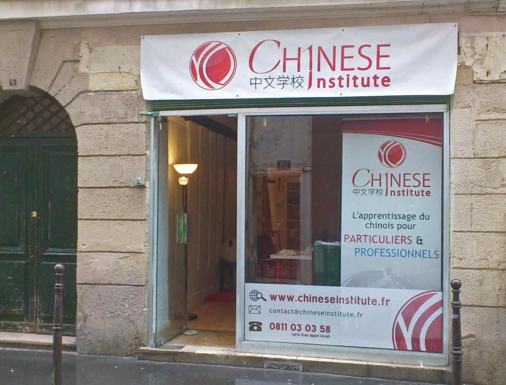 Ecole de chinois Paris 3eme 4eme 10 11